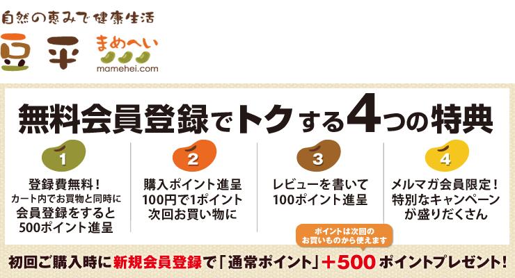 豆 通販【豆平 まめへい】丹波 黒豆 大豆 小豆 ひよこ豆 レンズ豆の問屋販売