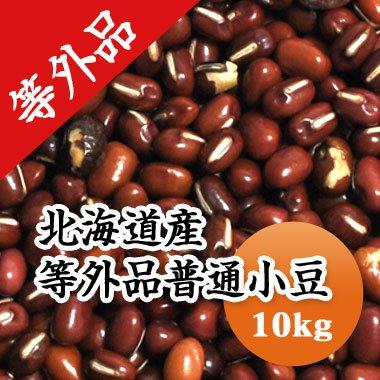 【27年産】北海道産 等外品普通小豆(10kg)