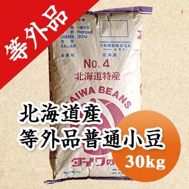 【27年産】北海道産 等外品普通小豆(30kg)