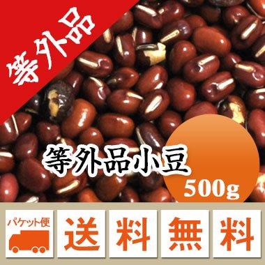 【ゆうメール便送料無料】【27年産】北海道産 等外品普通小豆(500g) ※代引不可・同梱不可商品