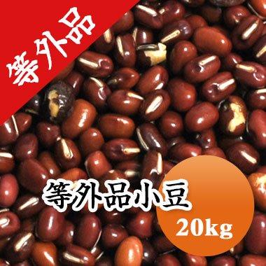 【27年産】北海道産 等外品普通小豆(20kg)