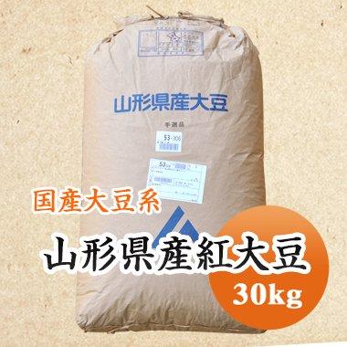 【28年産】山形県紅大豆(30kg)
