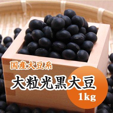 【29年産】北海道産 大粒光黒大豆(1kg)