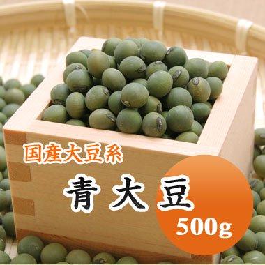 【29年産】山形県産青大豆(500g)