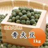 【28年産】山形県産青大豆(1kg)