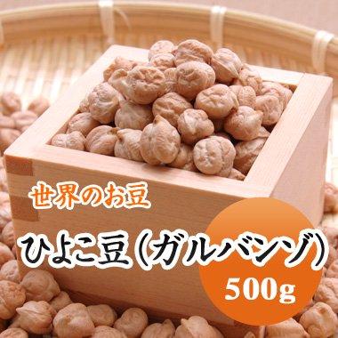 アメリカ産 ひよこ豆(ガルバンゾ)(500g)