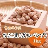 アメリカ産 ひよこ豆(ガルバンゾ)(1kg)