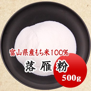 落雁粉 鳳(500g)
