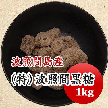 (特)波照間黒糖(1kg)