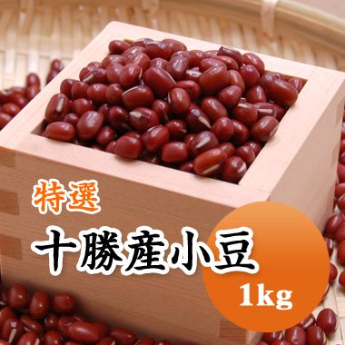 【28年産】特選 十勝産小豆(1kg)