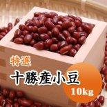 【28年産】特選 十勝産小豆(10kg)
