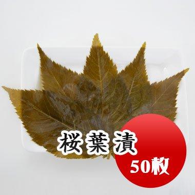 桜葉漬(50枚)
