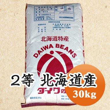 【29年産】2等 北海道産小豆(30kg)