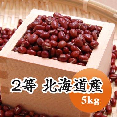 【29年産】2等 北海道産小豆(5kg)