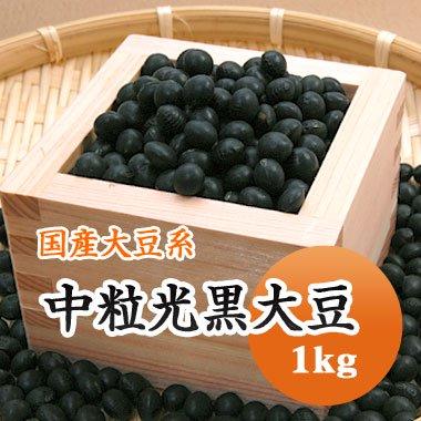 【28年産】北海道産 中粒光黒大豆(1kg)