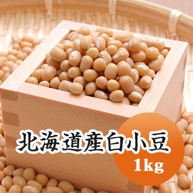 【29年産】北海道産 白小豆(きたほたる)(1kg)