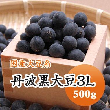 【29年産】滋賀県産 丹波黒大豆3L(500g)