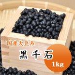 【28年産】北海道産 黒千石(極小粒黒大豆)(1kg)