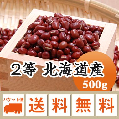 【ゆうメール便送料無料】【28年産】2等 北海道産小豆(500g)※代引不可・同梱不可商品