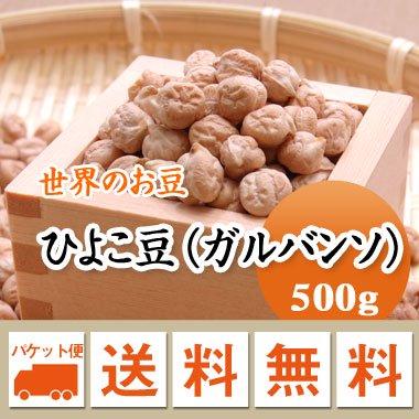 【ゆうメール便送料無料】アメリカ産 ひよこ豆(ガルバンゾ)(500g)※代引不可・同梱不可商品