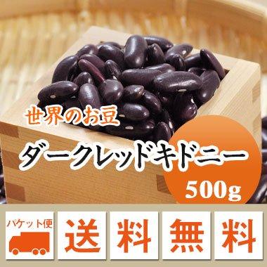 【ゆうメール便送料無料】レッドキドニー(500g)※代引不可・同梱不可商品