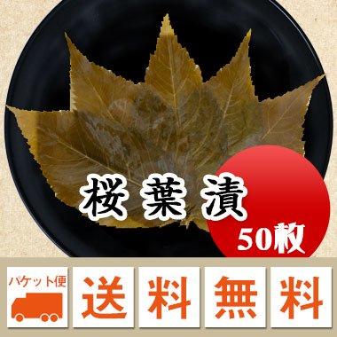 【ゆうメール便送料無料】桜葉漬(50枚) ※代引不可・同梱不可商品