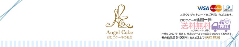 【おむつケーキのお店 Angel Cake】出産祝いに人気!おむつケーキ専門店