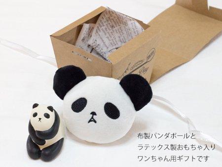 ワンちゃん用ランチボックスギフト パンダ