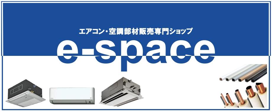 業務用エアコン・空調関連部材/資材 激安販売 【e-space】 |アリヨシショップ