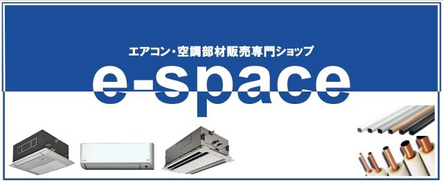 業務用エアコン・空調関連部材/資材 激安販売 【e-space】  アリヨシショップ
