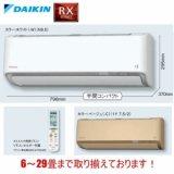ダイキン RXシリーズ 8畳用 (S25YTRXS-W(-C))