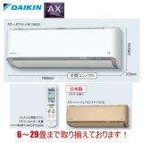 ダイキン AXシリーズ 10畳用 (S28YTAXS-W(-C))