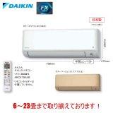 ダイキン FXシリーズ 20畳用 (S63WTFXP-W(-C))<br>