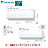 ダイキン CXシリーズ 6畳用 (S22XTCXS-W)