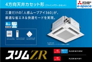 三菱 スリムZRファインパワーカセット 4方向天井カセット形 <シングル> P40形 (PLZ-ZRMP40SEFGY/PLZ-ZRMP40EFGY) <br>