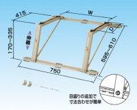 エアコン室外機架台(耐食アルミ合金製) 屋根置台 オーケー器材 K-AY6G<br />