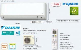 ダイキンルームエアコン VXシリーズ 8畳用  S25YTVXS-W <br>
