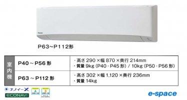 Panasonic Hシリーズ 壁掛型 ナノイーX P45型 シングル PA-P45K6SHB PA-P45K6HB <br>