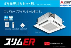 三菱 スリムERファインパワーカセット 4方向天井カセット形 <シングル> P40形 (PLZ-ERMP40SEEY/PLZ-ERMP40EEY) <br>