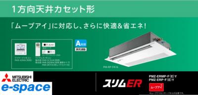 三菱 スリム ER 1方向天井カセット形 <シングル> P40形 (PMZ-ERMP40SFFY/PMZ-ERMP40FFY) <br>