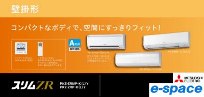 三菱 スリムZR 壁掛形 <シングル> P40形 (PKZ-ZRMP40SKLY/PKZ-ZRMP40KLY)  <br>