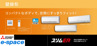 三菱 スリムER 壁掛形 <シングル> P50形 (PKZ-ERMP50SKLY/PKZ-ERMP50KLY)  <br>