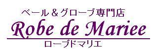 ベール&グローブ専門店「ローブドマリエ」