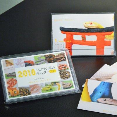 【送料無料】ヘビアテンダントカレンダー2018