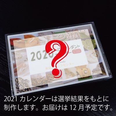 【送料無料】ヘビアテンダントカレンダー2021と抜け殻のお守りカードサイズセット+カレンダー総選挙の投票権付き