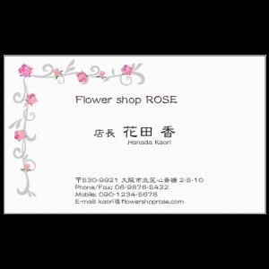 つるバラ【5色】
