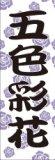 千社札 紫バラ 勘亭流