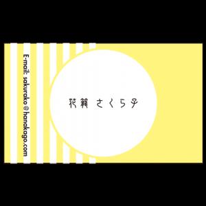 ストライプ【全10色】