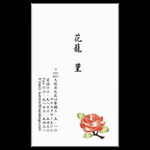花名刺 牡丹