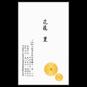 花名刺 菊